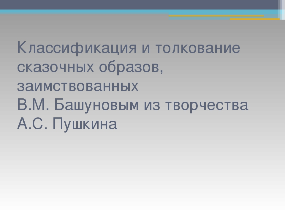 Классификация и толкование сказочных образов, заимствованных В.М. Башуновым и...