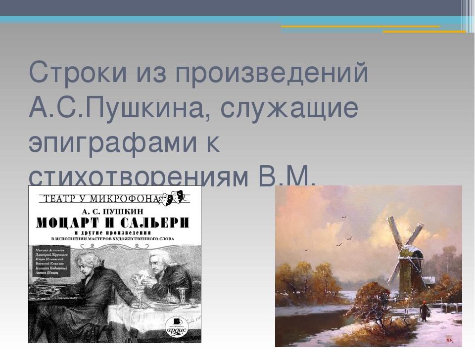 Строки из произведений А.С.Пушкина, служащие эпиграфами к стихотворениям В.М....