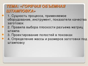 ТЕМА: «ГОРЯЧАЯ ОБЪЕМНАЯ ШТАМПОВКА» 1. Сущность процесса, применяемое оборудов