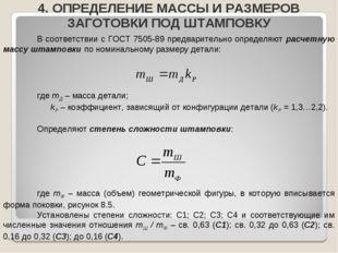 В соответствии с ГОСТ 7505-89 предварительно определяют расчетную массу штам