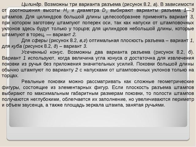 Цилиндр. Возможны три варианта разъема (рисунок 8.2, а). В зависимости от со...