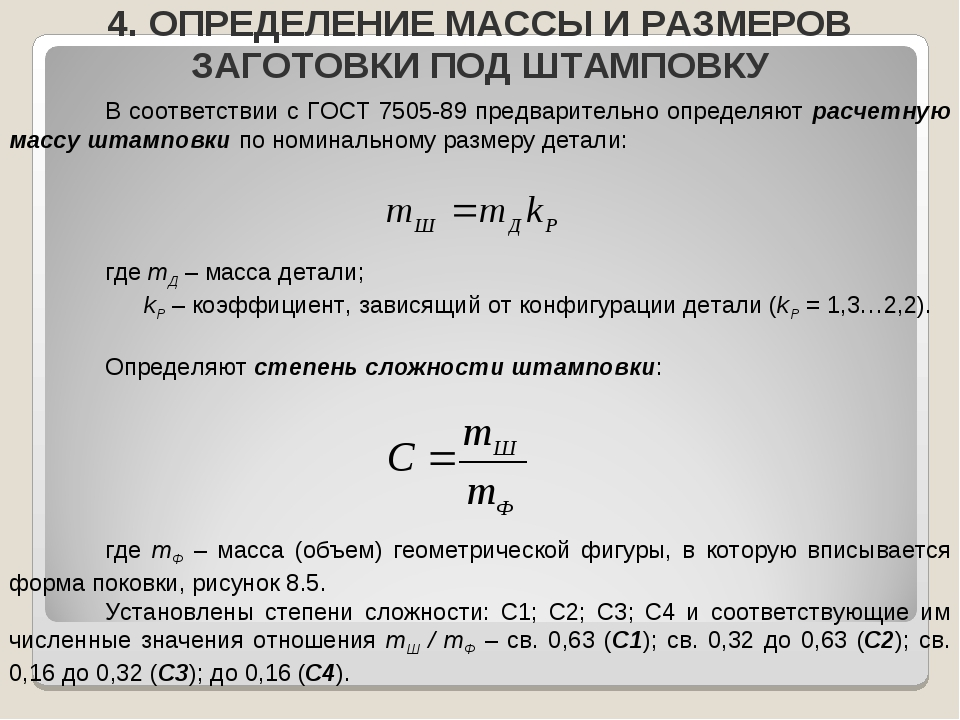 В соответствии с ГОСТ 7505-89 предварительно определяют расчетную массу штам...