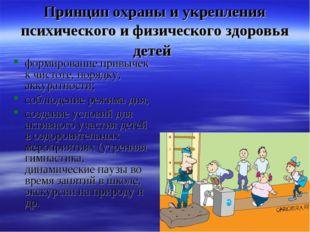 Принцип охраны и укрепления психического и физического здоровья детей формиро