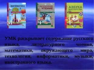 УМК раскрывает содержание русского языка, литературного чтения, математики,