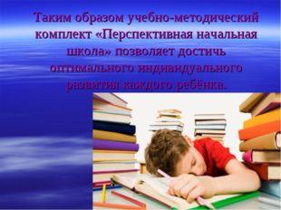 Таким образом учебно-методический комплект «Перспективная начальная школа» п