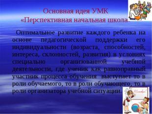Основная идея УМК «Перспективная начальная школа» Оптимальное развитие каждо