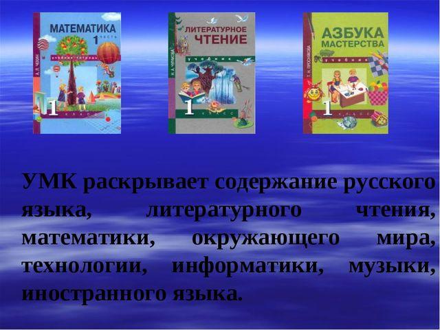 УМК раскрывает содержание русского языка, литературного чтения, математики,...