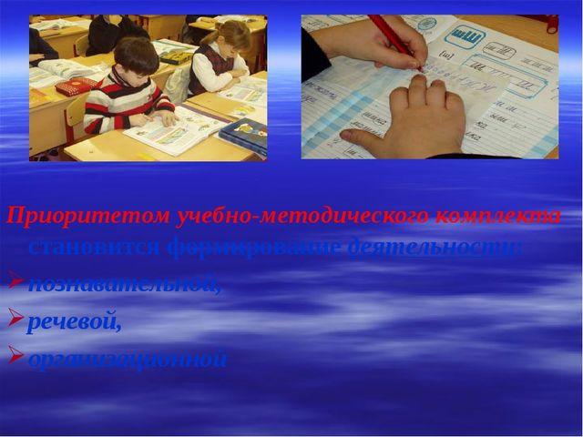 Приоритетом учебно-методического комплекта становится формирование деятельнос...
