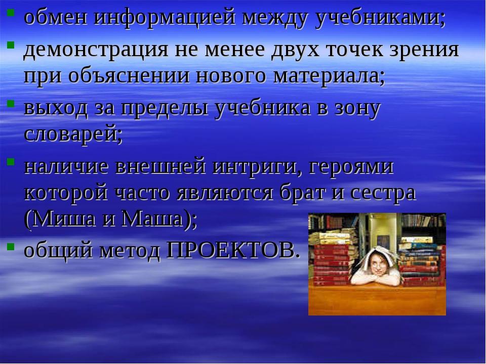 обмен информацией между учебниками; демонстрация не менее двух точек зрения п...