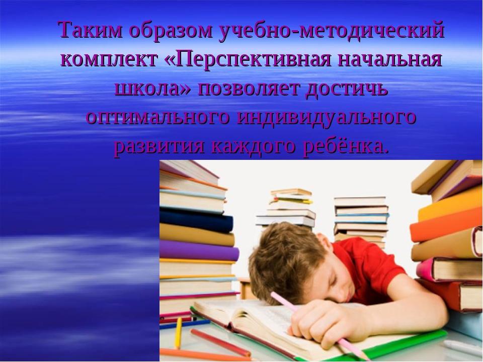Таким образом учебно-методический комплект «Перспективная начальная школа» п...