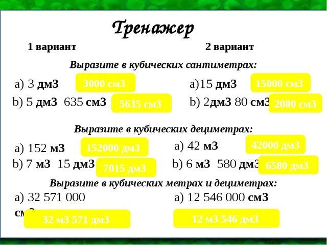 Тренажер 1 вариант 2 вариант Выразите в кубических сантиметрах: а) 3 дм3 а)15...