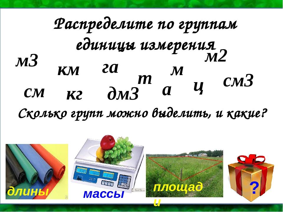 Распределите по группам единицы измерения кг ц т га а м2 м3 см3 Сколько груп...
