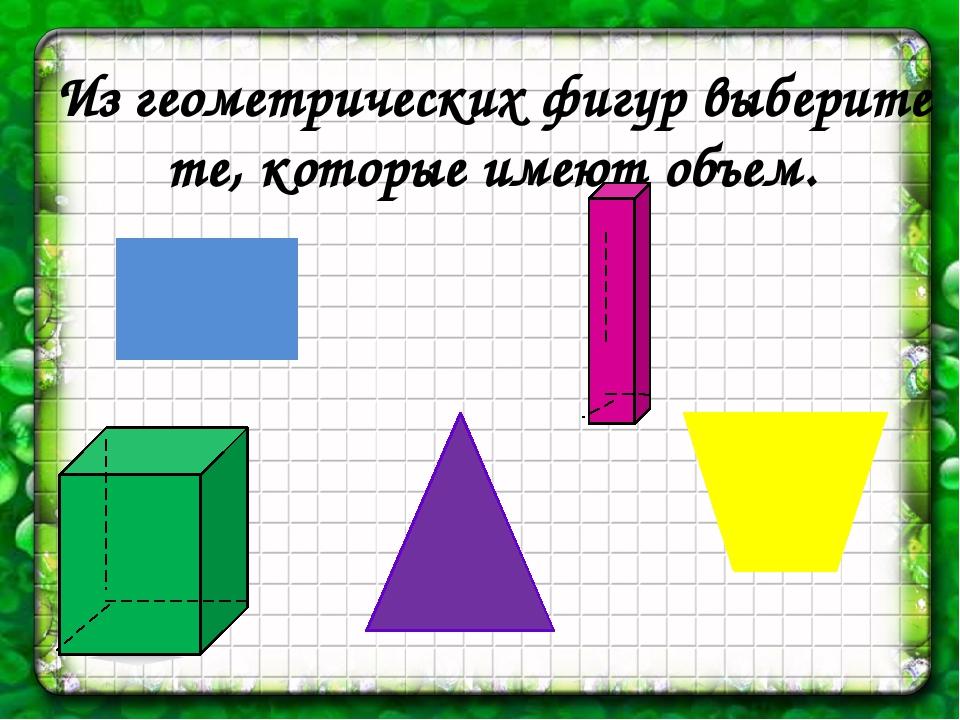 Из геометрических фигур выберите те, которые имеют объем.