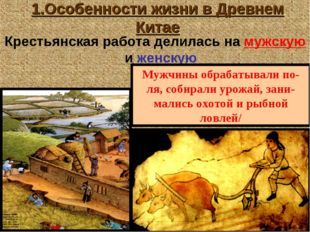 1.Особенности жизни в Древнем Китае Крестьянская работа делилась на мужскую и