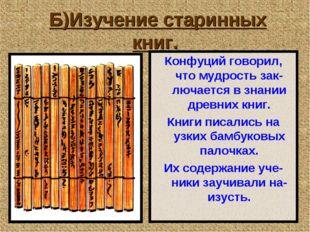 Б)Изучение старинных книг. Конфуций говорил, что мудрость зак-лючается в зна