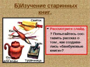 Б)Изучение старинных книг. Рассмотрите слайд. ? Попытайтесь сос-тавить расск