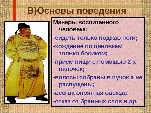 В)Основы поведения Манеры воспитанного человека: -сидеть только поджав ноги;...