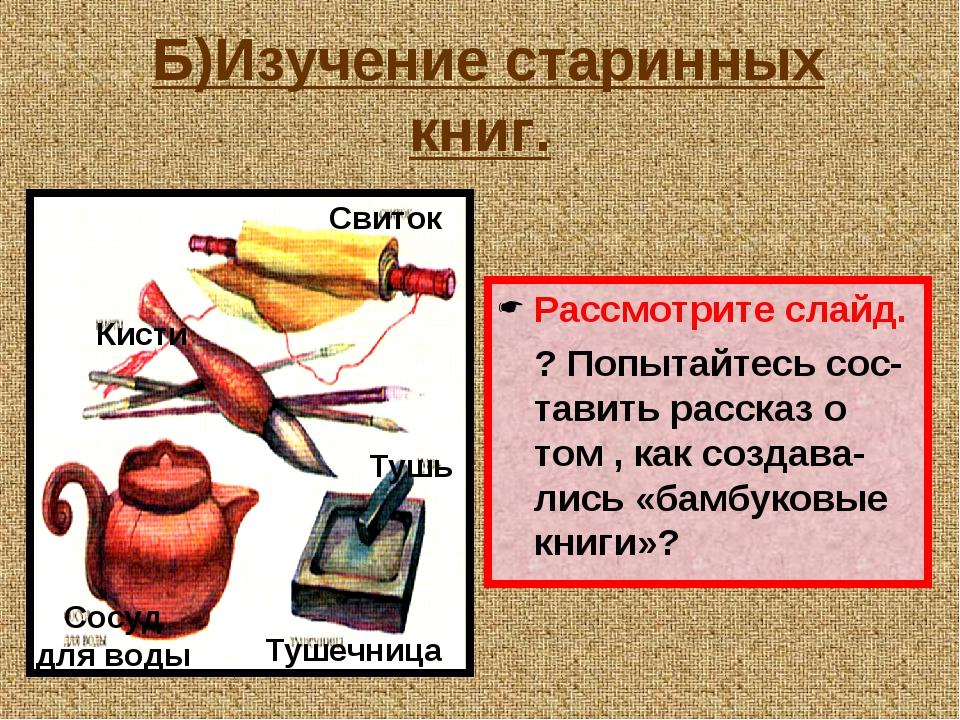 Б)Изучение старинных книг. Рассмотрите слайд. ? Попытайтесь сос-тавить расск...