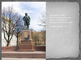 Монумент Глинке наТеатральной площади рядом сМариинским театроми консерва