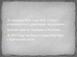 В середине 1844 года М.И. Глинка отправляется в длительное заграничное путеш
