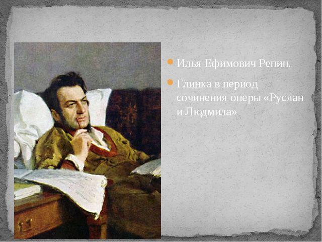 Илья Ефимович Репин. Глинка в период сочинения оперы «Руслан и Людмила»