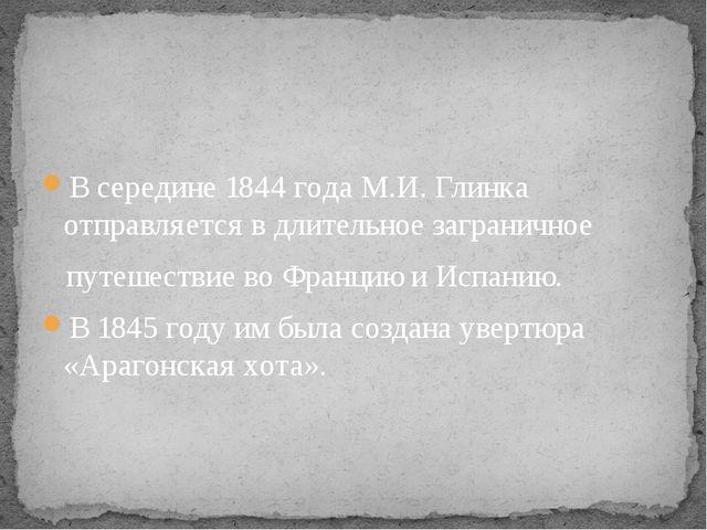 В середине 1844 года М.И. Глинка отправляется в длительное заграничное путеш...