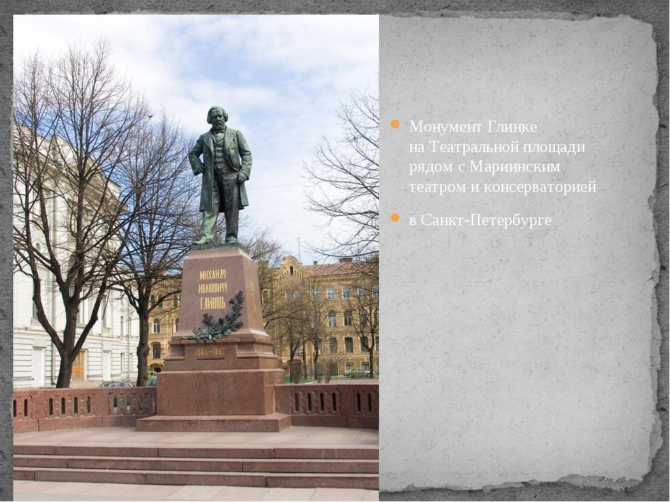 Монумент Глинке наТеатральной площади рядом сМариинским театроми консерва...