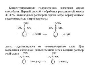 Концентрированную гидроперекись выделяют двумя способами. Первый способ - обр