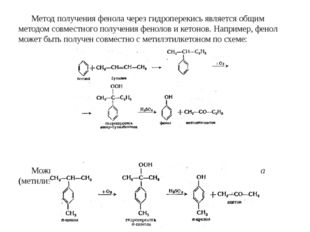 Метод получения фенола через гидроперекись является общим методом совместного
