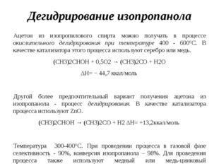 Дегидрирование изопропанола Ацетон из изопропилового спирта можно получать в