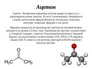 Ацетон Ацетон- бесцветная подвижнаялетучая жидкость(при н.у.) с характерны