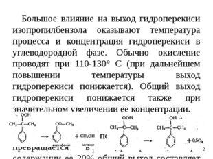 Большое влияние на выход гидроперекиси изопропилбензола оказывают температура
