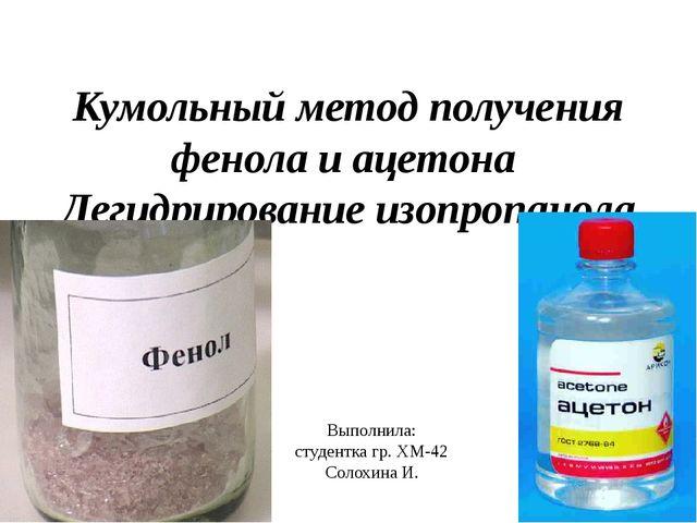 Кумольный метод получения фенола и ацетона Дегидрирование изопропанола Выполн...