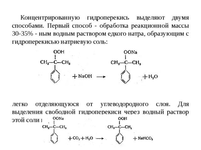 Концентрированную гидроперекись выделяют двумя способами. Первый способ - обр...