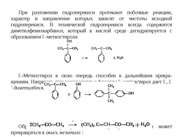При разложении гидроперекиси протекают побочные реакции, характер и направлен...