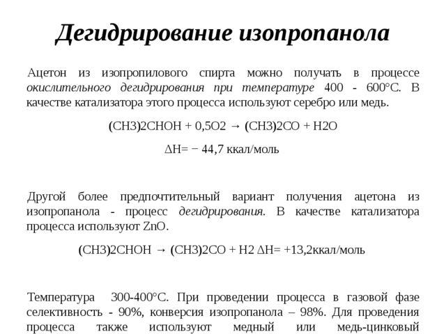 Дегидрирование изопропанола Ацетон из изопропилового спирта можно получать в...