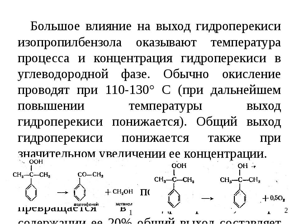 Большое влияние на выход гидроперекиси изопропилбензола оказывают температура...