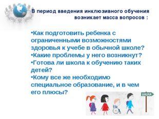 Как подготовить ребенка с ограниченными возможностями здоровья к учебе в обы