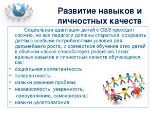 Развитие навыков и личностных качеств Социальная адаптация детей с ОВЗ прох