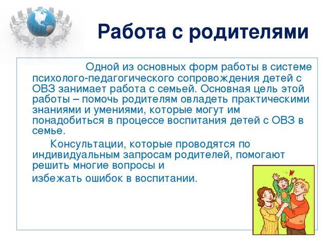 Работа с родителями Одной из основных форм работы в системе психолого-педа...
