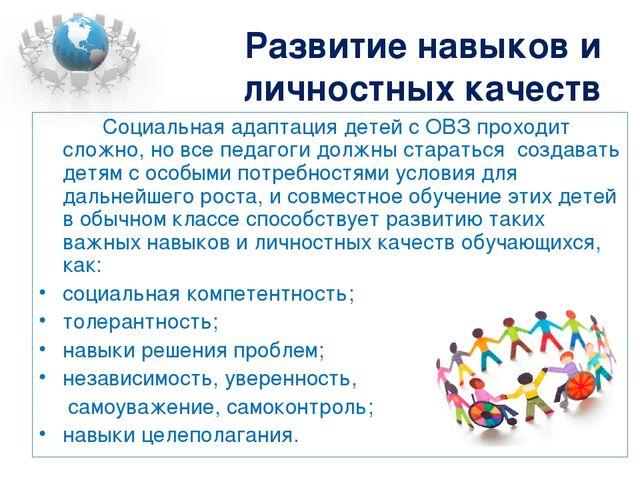 Развитие навыков и личностных качеств Социальная адаптация детей с ОВЗ прох...