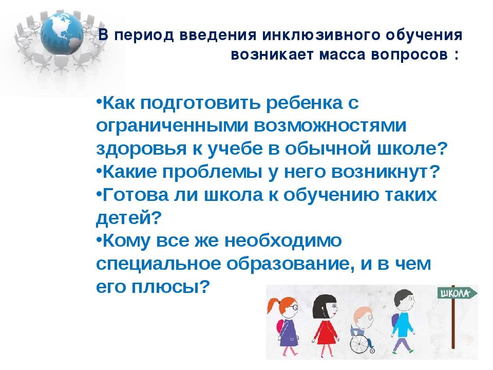 Как подготовить ребенка с ограниченными возможностями здоровья к учебе в обы...