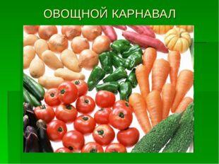 ОВОЩНОЙ КАРНАВАЛ