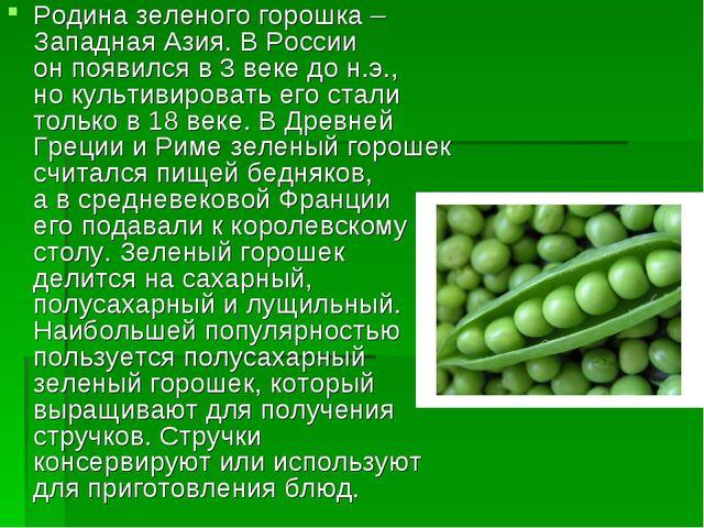 Родина зеленого горошка – Западная Азия. ВРоссии онпоявился в3 веке дон.э...