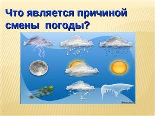 Что является причиной смены погоды?