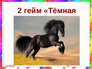 2 гейм «Тёмная лошадка»