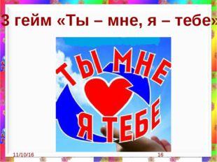 3 гейм «Ты – мне, я – тебе»