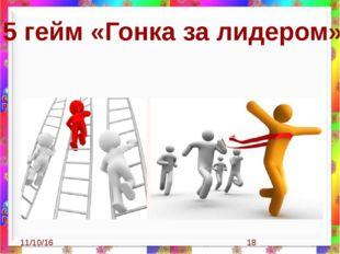 5 гейм «Гонка за лидером»