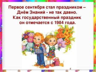 Первое сентября стал праздником – Днём Знаний - не так давно. Как государств