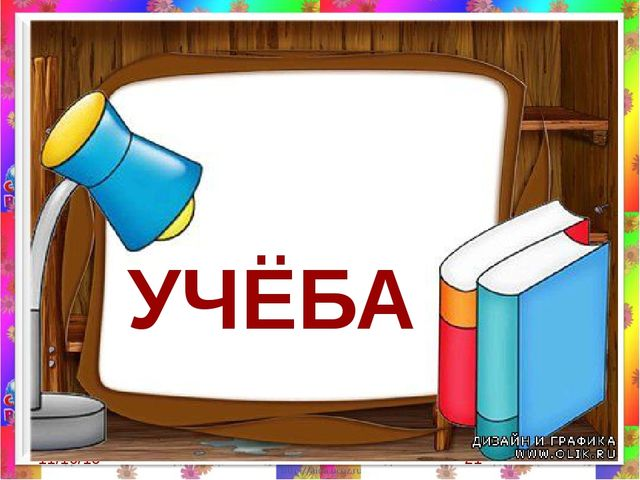 УЧЁБА